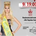 18-ый конкурс красоты Мисс Западная Украина Open 2016 состоится в Черновцах