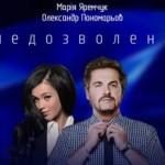 А. Пономарев записал песню в дуэте с буковинкой Марией Яремчук
