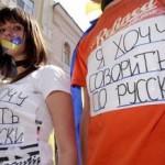 Русский язык получит региональный статус по всей Украине