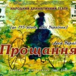 29 февраля в Черновцах – премьерный показ спектакля Прощание
