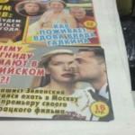 Российские СМИ назвали Зеленского фашистом, а его фильм – бессмысленным