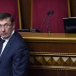 Юрий Луценко стал новым Генпрокурором Украины