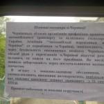 В маршрутках Черновцов появились объявления о забастовке перевозчиков