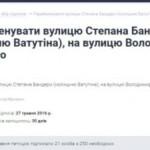 Вместо улицы С. Бандеры черновчане хотят улицу Владимира Великого