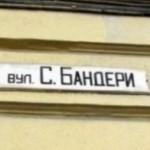 В Черновцах переименовали улицу Ватутина на Степана Бандеры