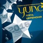 YUNA 2016: В Киеве выбрали лучших украинских музыкантов