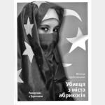 Витольд ШАБЛОВСКИЙ: «Днем встречался с турецкой элитой, вечером разделял жилье с бедняками»
