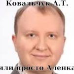 Професор мажор-мільйонер Ковальчук Андрій Трохимович. Кафедра корупції