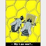 Без пчел человечество протянет максимум четыре года!