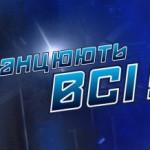 Черновчан приглашают на кастинг шоу Танцуют все — 9