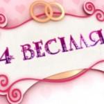 Молодожены из Черновцов приняли участие в шоу 4 свадьбы