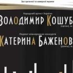 Солисты из Киева дадут концерт инструментальной музыки в Черновцах