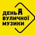 В День уличной музыки для черновчан будут играть сотни музыкантов и десятки групп