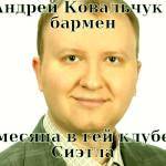 Андрей Трофимович Ковальчук: горжусь своей ориентацией и наслаждаюсь свободой