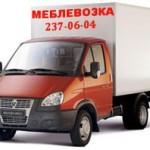 Лучшая перевозка мебели по Киеву от компании «Meblevozka.kiev.ua»